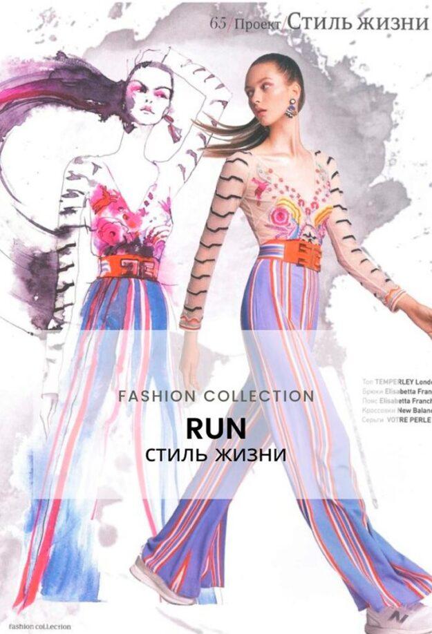 Проект «RUN» для Fashion Collection Беларусь