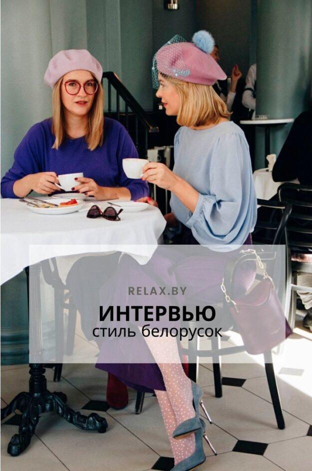 Интервью стилистов StyleShop что убивает стиль женщин