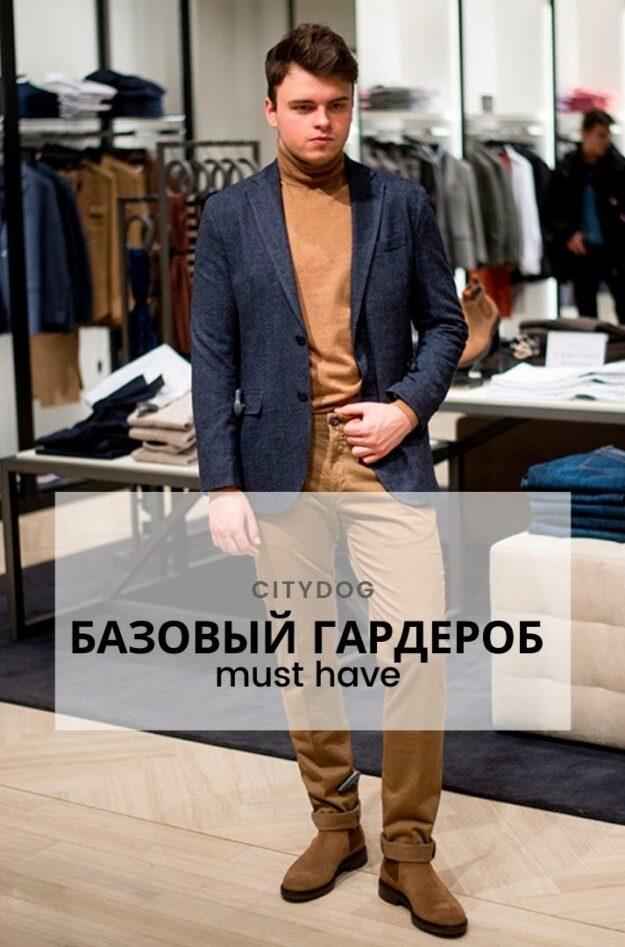 Проект для citydog.by. Что такое базовый гардероб Вместе со стилистами составили мужские и женские луки Must have