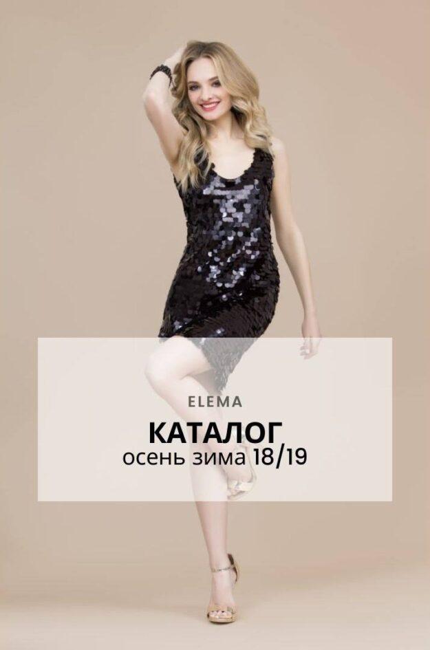 Что купить у бренда «Elema» на новый сезон наш выбор