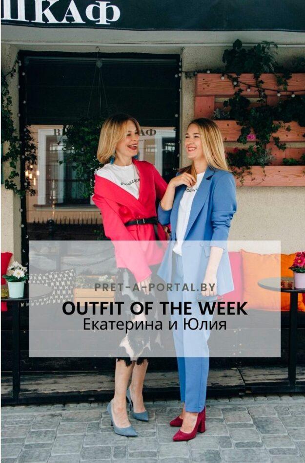 ОUTFIT OF THE WEEK Юлия Петруненко и Екатерина Белевич на pret-a-portal.by