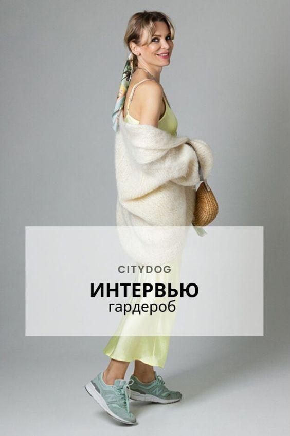 Гардероб имидж-стилистки Екатерины Белевич